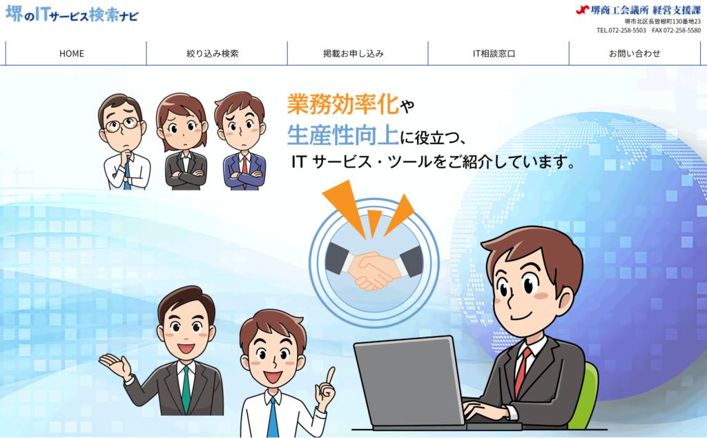 堺のITサービス検索ナビ